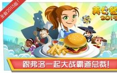 美女餐廳2015 iPhone版 V1.0.2 官網ios版
