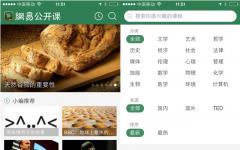 网易公开课iPhone版 V4.7.0官网ios版