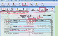小灰狼银行商业承兑汇票打印软件 v10.6 免费版