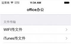 office办公iPhone版 V5.5 官方最新版