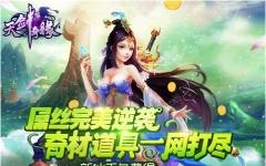 仙剑奇缘iPhone版 V2.0.4 官网ios版