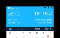考拉日历 v2.0.1 官方版