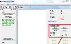 小学生四则运算自动出题系统 1.01 官方版