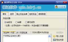 豪迪企業QQ群發器 v2015 官方免費版
