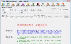 美名一生宝宝起名软件 v2015 免费中文版