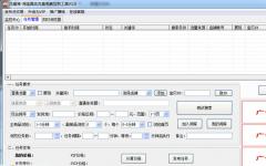 流量猪淘宝刷真实流量软件 v1.0 免费版