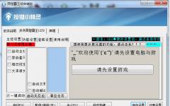 西楚霸王综合辅助 v1.0 免费版