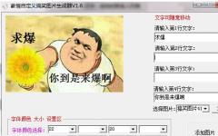 豪情自定义搞笑图片生成器 v1.6 官方免费版