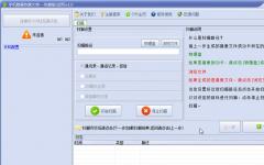 安卓手机恢复大师 v1.10.22.10 官方版