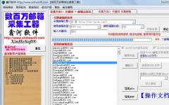 鑫河邮箱采集工具 v1.1.1 免费版