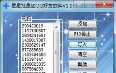 星星批量加QQ好友軟件 v1.0 免費版