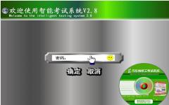 中级汽车维修工考试系统 v2.8 免费版