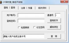 cf保时捷辅助 v1.1B 绿色免费版
