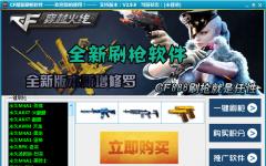 cf子阳刷枪软件 v3.5.0 免费版