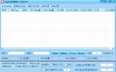 永久免费QQ好友营销推广助手 v47 免费版