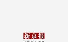 新京报新闻手机版 v1.1 安卓版