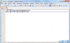 Notepad++(特色编辑器) v7.5.1 官方中文版