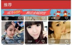 寻爱婚恋手机版 v4.3.2
