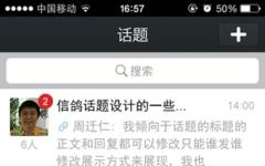 信鸽手机版 v3.1.4 安卓版
