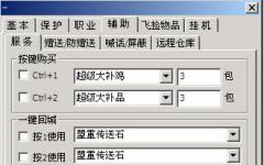 JDC辅助 v01.06 免费版