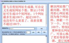 菱飞百度短网址生成器 v3.5 绿色免费版