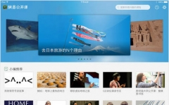 网易公开课iPad版 V4.7.0 官网版