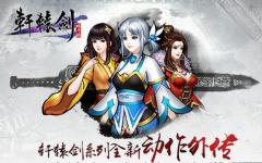 轩辕剑iphone版 V1.0.0 官网ios版