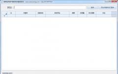 搜推宝百度关键词排名查询软件 v1.0 绿色免费版