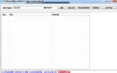 小江网址收集器 1.0 绿色版