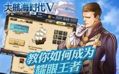 大航海时代5手机版 v1.13.2 安卓版