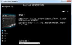 罗技g402驱动 v8.57 官方最新版