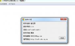 小林备忘录 2.11 绿色版