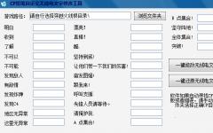cf铅笔自定义无线电文字修改工具 0112官方版
