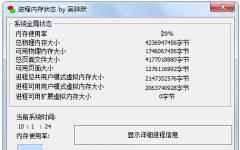 进程内存状态查看器 v1.0 绿色版