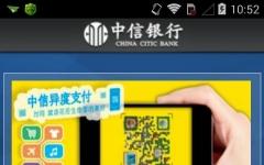 中信银行手机银行客户端 v3.3.1 安卓版