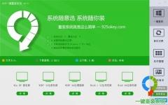 925一键重装系统 v3.0.15.4025官方版