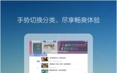 同步助手iPad版 V2.1.0 官网版