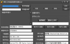 啊东工作室系统操作管理 v1.1 免费版