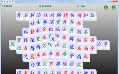 有声汉字麻将 v1.0 官方版