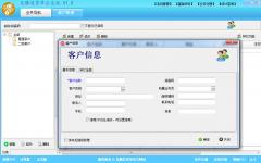 龙腾送货单打印软件(企业版) V1.0 官方版