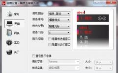 精灵五笔输入法 V4.1.0.15官方最新版