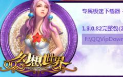 幻想世界 v1.3.0.125 官網最新版