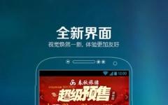 春秋旅游手机版 v7.3.0 安卓版