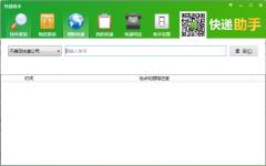 快递助手 v1.2.2.0官方版