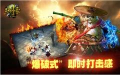 三剑豪iPhone版 V2.7.0 官网ios版