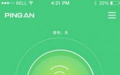 平安wifi手机版 v4.7.0