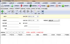 经销商溯源管理系统 v2.1.2015.127 官方免费版
