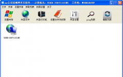 友邦微信群发软件 v15.3 免费版