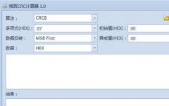 格西CRC计算器 v1.1 免费版