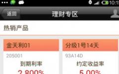 国信证券金太阳手机版 3.7.1.0.0.5官方版